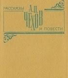 Чехов-Г.Волчек